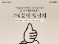 남양유업, 코로나19 극복 의료진 응원…'덕분에 챌린지' 동참