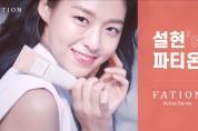 파티온, 설현과 함께한 '노스캄 리페어 겔 크림' 광고영상 공개