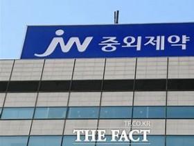 JW중외제약, JP모건 헬스케어 컨퍼런스 참가