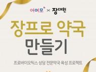 어여모&장대원, 장 건강 전문 약국 육성 프로젝트 '장프로 약국 만들기' 웹심포지엄 개최