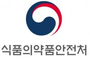 '제주 국가생약자원관리센터' 온라인 기공식 개최