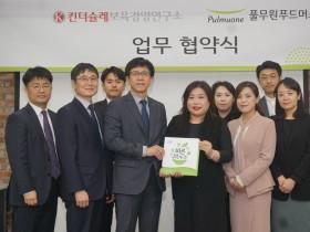 풀무원푸드머스, '킨더슐레보육경영연구소'와 바른먹거리 공급 MOU 체결