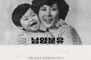'남양분유' 추억소환 이벤트