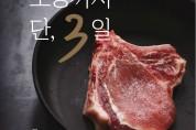 올가홀푸드, 선도와 맛이 가장 좋은 골든 타임 4일 지킨 무항생제 돼지고기 5종 출시