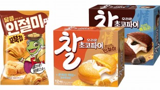 오리온 '꼬북칩 달콩인절미맛', '찰 초코파이' 등 한국 전통맛 입힌 제품 인기