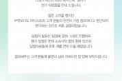 더샘, 코로나19 확산 우려로 '더샘x세븐틴 2020 팬사인회' 연기