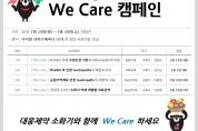 대웅제약, 의료진 대상 'WE CARE 캠페인' 통해 위질환 치료 정보 제공