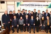 이재욱 농식품부차관, 한국농축산연합회 단체장과 신년 교류회 개최