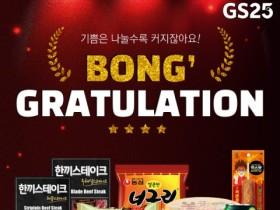 GS25, '짜파게티+너구리' 매출 61.1% 신장