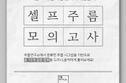 아이오페, 3천여 고객의 주름 고민 담긴 '주름 리포트' 공개