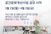 아모레퍼시픽복지재단, '2020년 공간문화개선사업' 공모 접수 시작