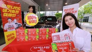 동아오츠카, 오로나민C 생기충전 구매인증 이벤트 실시