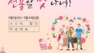 한돈몰, '가정의 달' 기획전 진행
