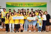 동성제약, 대학생 마케팅 서포터즈 '동행 3기' 해단식 진행