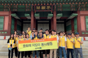 동국제약 '인사돌 사랑봉사단', 무더운 날씨에도 활발한 봉사활동