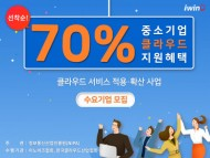 스마일서브, 중소기업 대상 최대 70% 이용료 할인 지원