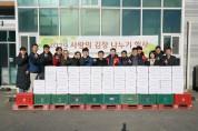 사회적 가치 실천을 위한'사랑의 김장나누기'