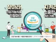 한국건강기능식품협회, 추석 앞두고 '건강기능식품 홍보 캠페인' 실시