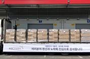 KGC인삼공사, 코로나19 극복 위해 10억원 상당 홍삼 지원