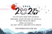 [한국신약개발연구조합] 2020 한국신약개발연구조합 김동연 이사장 신년사