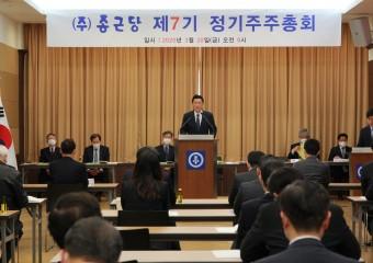 종근당, 제7기 정기 주주총회 개최