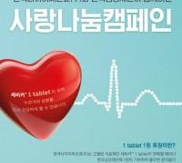 한국다이이찌산쿄, '세비카® 사랑 나눔 캠페인' 통해 12년 간 심장병 환자 80여 명 치료비 지원