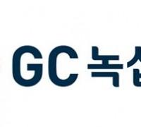 GC녹십자, 항암 신약 연구 ASCO 연례회의 초록 채택