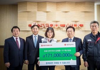 서울우유협동조합, 대한적십자사에 코로나19 성금 1억 7천만원 기탁