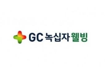 GC녹십자웰빙, 암악액질 신약 'GCWB204' 제제 특허 등록
