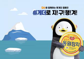 펭수와 함께 '튜게더' 캠페인으로 지구챙겨 환경챙겨!