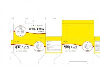 경남제약, '레모나 비말 차단용 마스크' 전국 이마트 입점, 판매 시작!