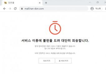 한돈, 면역푸드 구매 대란으로 '한돈몰' 서버 폭주