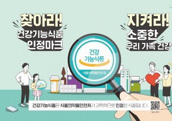 한국건강기능식품협회, 설 맞아 올바른 건강기능식품 구매법 안내