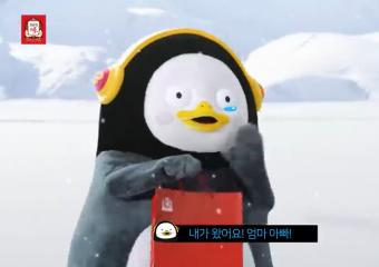 정관장 설 광고 '펭수의 귀환' 5일 만에 500만뷰
