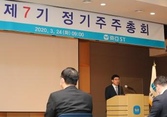 동아ST, 제7기 정기주주총회 개최
