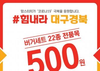 맘스터치, '#힘내라 대구경북' 할인 프로모션 진행