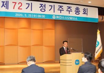 동아쏘시오홀딩스, 제72기 정기주주총회 개최