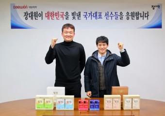 대원제약 프로바이오틱스 유산균 장대원, 대한민국을 빛낸 국가대표들과 도쿄 올림픽 응원