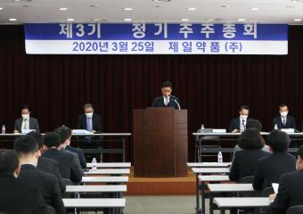 제일파마홀딩스-제일약품, 정기주주총회 개최
