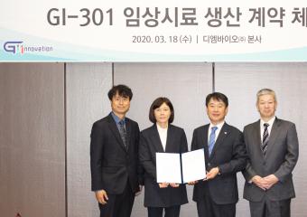 디엠바이오, 지아이이노베이션과 알레르기치료제 'GI-301' CDMO 계약 체결