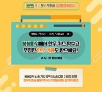 한우자조금, SBS 라디오 파워FM <붐붐파워> 한우 코너 진행