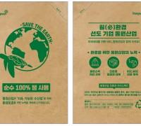 '필(必)환경' 기업 동원산업, 수산물 보냉재 친환경 아이스팩으로 대체