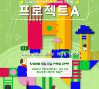 조아제약, '장애아동 미술창작 지원사업' 참여아동 공모