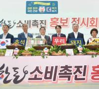 한돈자조금-국회 농해수위와 '한돈 추석 선물세트 보내기 캠페인' 펼쳐