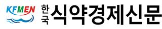 한국식약경제신문 - kefm.co.kr