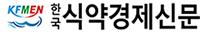 한국식약경제신문 로고