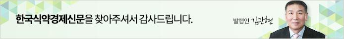 한국식약경제신문 인사말